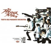 Poster 'Tokyo Ska Paradise Orchestra / Full Tension Beaters' A1